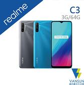 【贈傳輸線+自拍棒+手機立架】realme C3 (3G/64G) 6.5吋 智慧型手機【葳訊數位生活館】