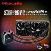 保銳 ENERMAX LIQTECH TR4 II 240 水冷 CPU散熱器 ELC-LTTRTO240-TBP