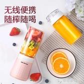 金正便攜式榨汁機家用迷你學生小型自動水果汁機充電式果蔬榨汁杯 安妮塔小鋪