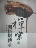 【書寶二手書T6/宗教_GDF】禪宗的開悟與傳承_真觀
