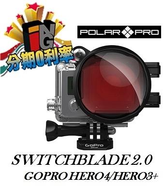 【6期0利率】Polar Pro SWITCHBLADE2.0 三合一 微距與紅色濾鏡