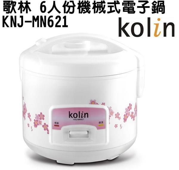 Kolin 歌林 6人份機械式電子鍋 KNJ-MN621