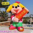 熊孩子❤狗年吉祥物充氣狗卡通氣模拱門(3米黃色 女右(狗)(含風機))