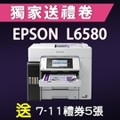 【獨家加碼送500元7-11禮券】EPSON L6580 A4 四色防水高速連續供墨複合機 /適用T07M150/T07M250/T07M350/T07M450
