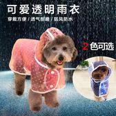 雙12鉅惠 狗狗春夏防水透明雨衣服小型犬中型犬金毛泰迪比熊博美帶帽雨披 芥末原創