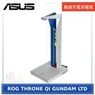【鋼彈聯名款】Asus 華碩 ROG THRONE QI GUNDAM LTD QI無線充電耳機架