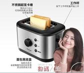 麵包機NT-P400烤面包機家用早餐機土吐司機全自動多士爐 數碼人生igo