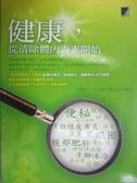【書寶二手書T6/養生_YHI】健康-從清除體內毒素開始_博誌文化, 朴慶浩