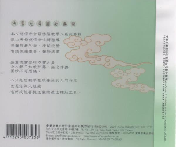 台語教學佛經 4  大悲咒  CD          慈悟寺灌音  梵唄 菩提 佛