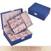 拉薇首飾盒 大小正方 飾品收納盒帶鎖結婚生日交換禮物禮品 歐韓時代
