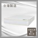 【多瓦娜】ADB-四線記憶綿乳膠獨立筒床墊/雙人5尺-150-18-B