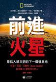 (二手書)前進火星:尋找人類文明的下一個棲息地