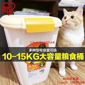 愛麗思狗糧貓糧桶愛麗絲寵物儲糧桶密封防潮盒子大號儲【時尚好家風】