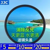 濾鏡 JJC 佳能尼康索尼富士CPL偏振鏡 創想數位 8號店WJ