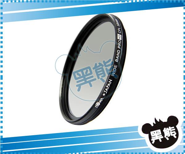 黑熊館 ROWA 超薄框 CPL 偏光鏡 52mm  環形超薄框 CPL偏光鏡