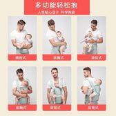 寶寶背帶 嬰兒背帶腰凳四季坐凳多功能通用寶寶小孩抱娃神器前抱式輕便腰登 小宅女