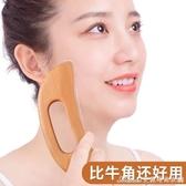 刮痧板 櫸木板刮痧面部排毒美容撥筋棒臉部女全身通用經絡刮臉神器刮臉板 交換禮物
