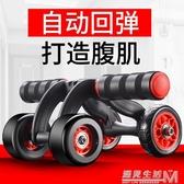 四輪健腹輪初學者自動回彈腹肌輪滾輪推輪家用健身器材鍛煉馬甲線 雙十二全館免運