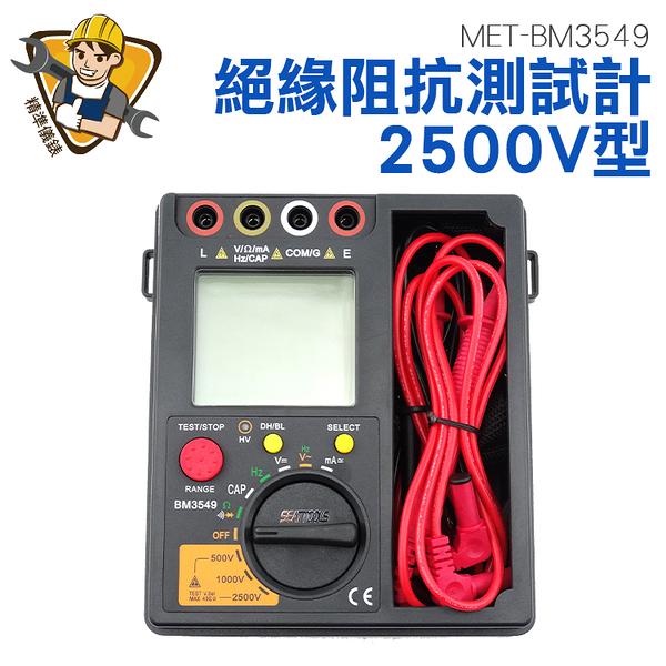 《精準儀錶旗艦店》2500V型 背光顯示 絕緣高阻計 MET-BM3549