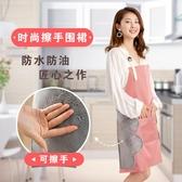 圍裙擦手圍裙女家用廚房做飯防水防油時尚可愛日系成人可調節圍兜特賣