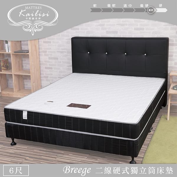 床墊【UHO】Kailisi卡莉絲名床-蕾米二線硬式獨立筒床墊-6尺雙人加大