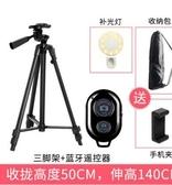 單反相機三腳架戶外旅行攝影攝像便攜微單三角架手機自拍直播支架全景YYJ 易家樂
