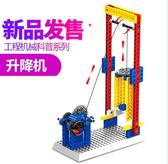 科學實驗玩具小學生禮物DIY手工小發明模型器材
