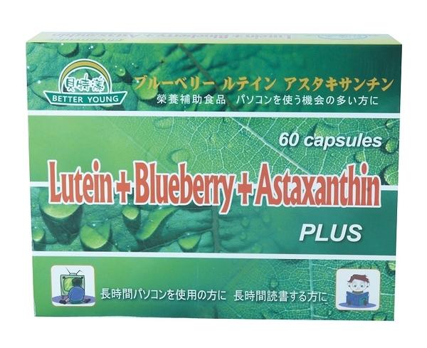 貝特漾 葉黃素+藍莓多酚+蝦紅素PLUS晶亮鮮明軟膠囊 60顆/盒