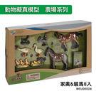 Amuzinc酷比樂 Wenno動物模型 農場系列 家禽&駿馬8入 WEU06004