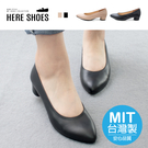 [Here Shoes]MIT台灣製 舒適乳膠鞋墊 3cm跟鞋 氣質素面 霧感皮革尖頭低跟粗跟鞋 OL上班族 婚禮鞋-KM9908