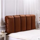 ( 促銷95折 ) 防碰撞床頭軟包 雙面全包海綿床頭套罩 可拆洗床上靠墊【長150*高60cm全包款】