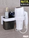 衛生間電吹風架浴室置物架掛架吹風機架收納架免打孔壁掛風筒架子 店慶降價