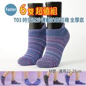 [  Footer ] T05 全厚底 M號 時空流沙運動防磨短襪 6雙超值組;除臭襪;蝴蝶魚戶外