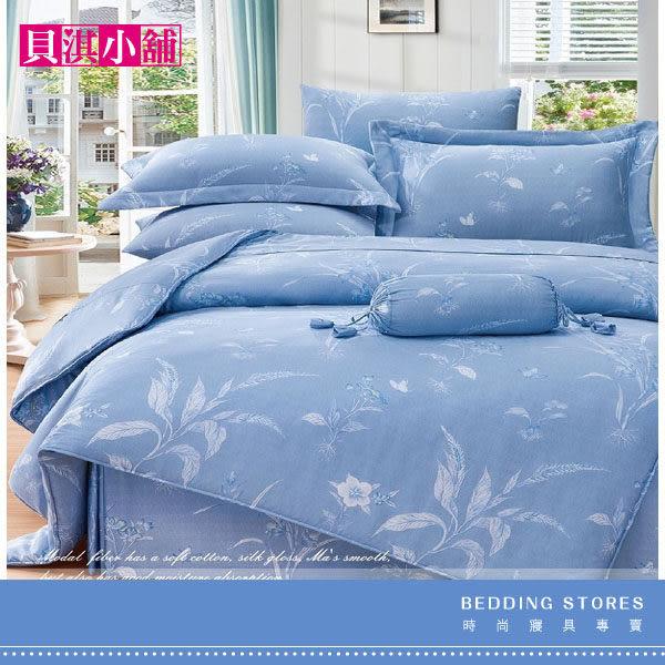 【貝淇小舖】天絲新品 / 暮靜 /100%天絲加大雙人(床包+2枕套+雙人鋪棉兩用被)四件組