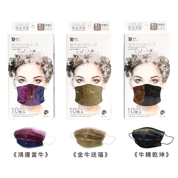 【睿昱 X卜公】醫療級 平面口罩 成人用 黑色(牛轉乾坤) 10片/盒 MD雙鋼印【卜公家族】