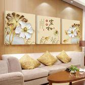 客廳裝飾畫現代簡約無框畫臥室壁畫沙發背景牆掛畫歐式抽象三聯畫