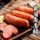 新鮮虱目魚香腸 *1包組(300g±10%)(5-6條)
