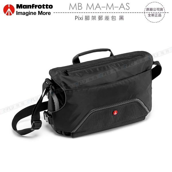 《飛翔3C》Manfrotto 曼富圖 MB MA-M-AS Pixi 腳架郵差包 黑〔公司貨〕側背相機包 斜背攝影包