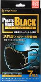 口罩-日本活性碳消臭黑色口罩7入-玄衣美舖