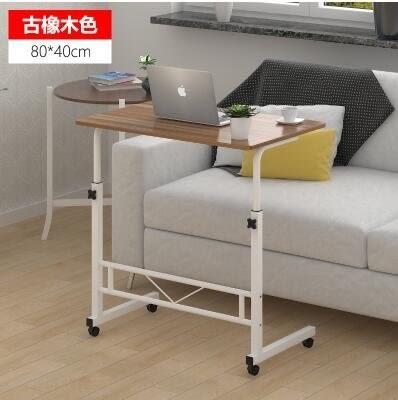 宿舍桌子 電腦桌 床上書桌 床邊桌 移動升降桌【80-40古橡木】