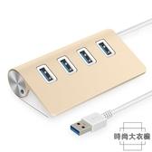 USB分線器轉接頭3.0電腦一拖四外接hub集線器【時尚大衣櫥】