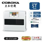 送電動加油槍*日本CORONA 自動溫控煤油暖氣機13-15坪*公司貨*3年保固*BD-ST5716BY