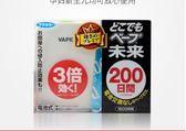 日本本土VAPE未來驅蚊器替換裝芯150/200/450日便攜式超聲波驅蚊   可可鞋櫃