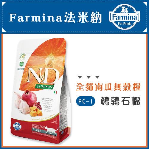 Farmina法米納[南瓜無穀全貓糧,PC-1鵪鶉石榴,5kg,義大利製]