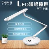 【CHIMEI奇美】魔術光移時尚LED觸控護眼檯燈 LT-MT110D