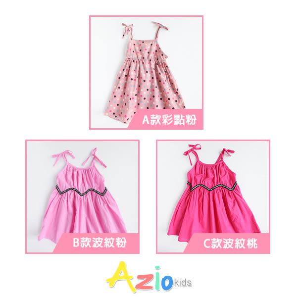 童裝 洋裝 單線波紋/彩色點點細肩帶洋裝(共3色) Azio Kids 美國派 童裝