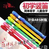 天鵝6孔8孔豎笛高音德式兒童學生初學教學ABS材質六孔八孔笛子      良品鋪子