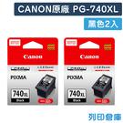 原廠墨水匣 CANON 2黑組合包 高容量 PG-740XL / 適用 CANON MG2170/ MG3170/ MG4170/ MG3570/ MX477/ MX397