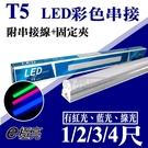 【奇亮科技】含稅 E極亮 T5 1尺 LED彩色支架燈 LED層板燈(含串接線)ELI-000523