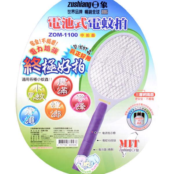 【日象】電池式中型電蚊拍(中拍面) /ZOM-1100
